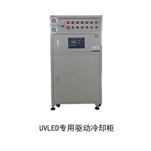 驱动冷却柜(最多可带6路UVLED固化灯)